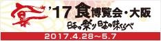 食博覧会・大阪